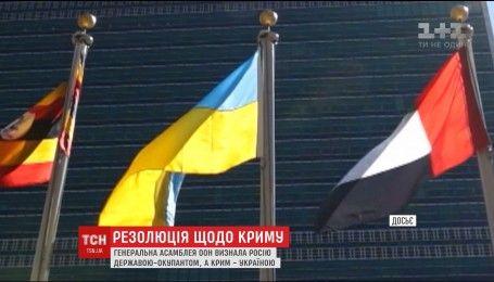 Генеральна асамблея ООН визнала Крим тимчасово окупованою територією