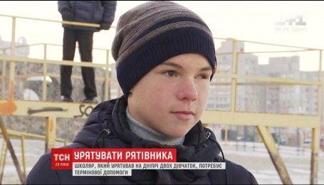 В неотложной помощи нуждается Богдан Волик, который спас двух девочек из-под льда