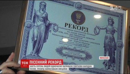 Реєстр національних рекордів України зафіксував наймасовіше виконання народної пісні у ТЦ