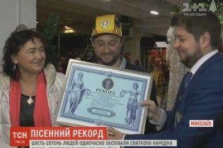 """Наймасовіше виконання  """"Ой, хто Миколая любить"""" зафіксували в Миколаєві"""
