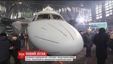 Українці на замовлення Саудівської Аравії побудували новий АН-132