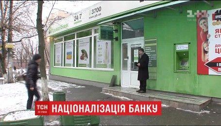 """Национализированный """"Приватбанк"""" работает в нештатном режиме"""