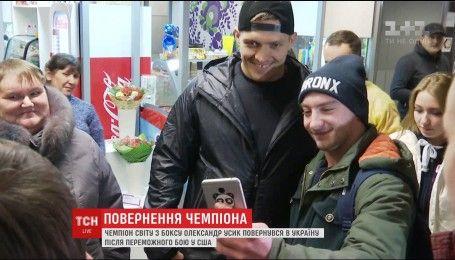 Первый бой в США: украинский чемпион Усик вернулся домой