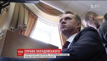 Суд Киева решает, увольнять ли Михаила Охендовского с должности