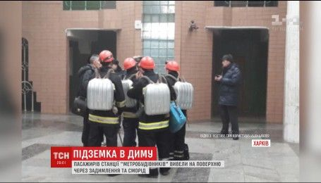 В Харькове пассажиров метро эвакуировали из-за сильного задымления