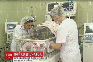 У Києві народилася перша за рік трійня