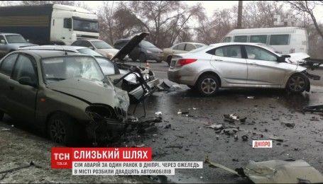 Гололед парализовал дорожное движение в Днепре: разбиты почти 20 автомобилей