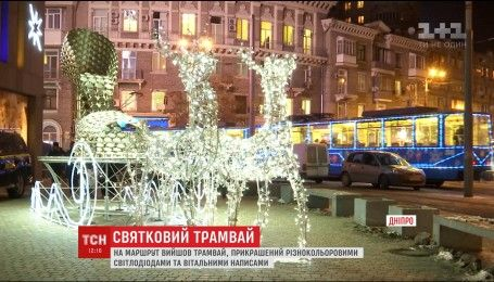 Казковий громадський транспорт: у Дніпрі до свят запустили новорічний трамвай