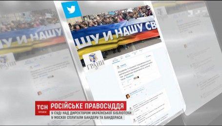 Твори про Бандераса: у РФ продовжили слухання справи директора української бібліотеки у Москві