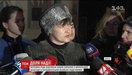 Надежда Савченко больше не будет представлять Украину в делегации Верховной Рады в ПАСЕ