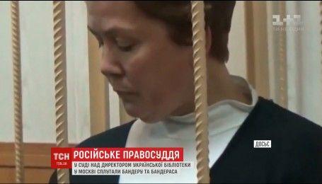 """Директора української бібліотеки у Москві судять за """"Бандераса"""""""