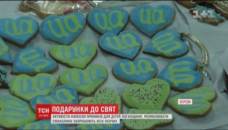 Сотні пряників та подарунки: волонтери Херсона вирішили привітати з святами дітей Луганщини