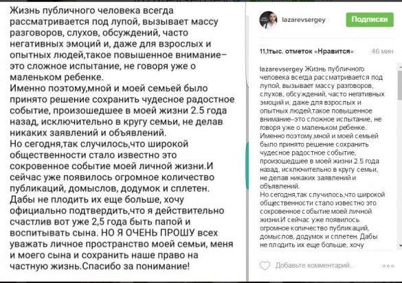 Сергій Лазарєв_3