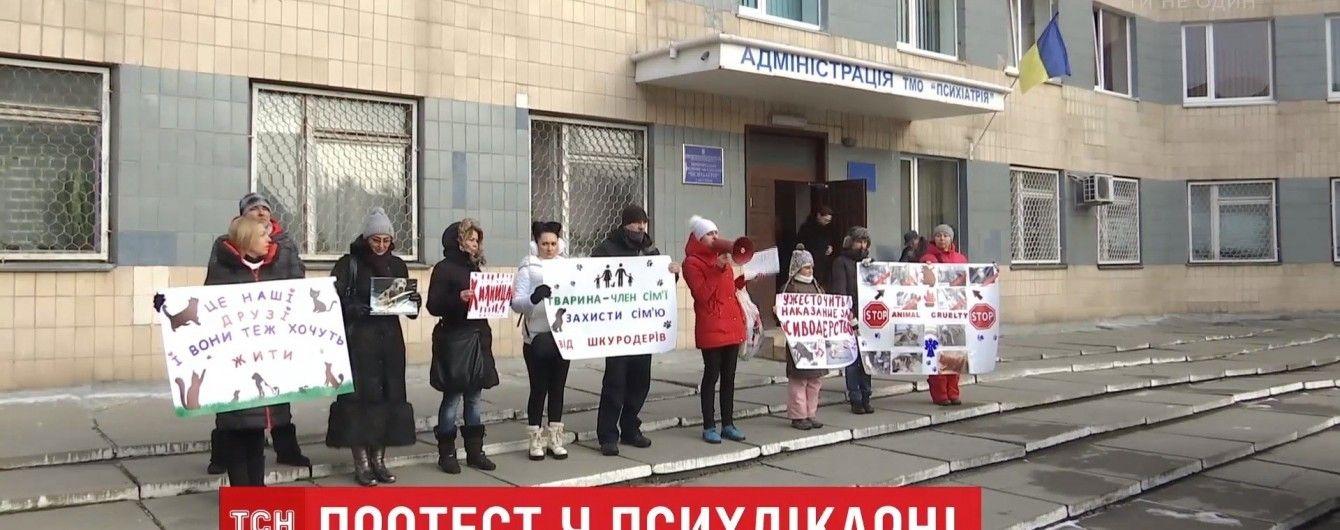 У Києві зоозахисники пікетували психіатричну лікарню