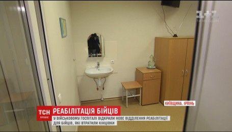 В Ирпене открыли отделение реабилитации для воинов, потерявших конечности