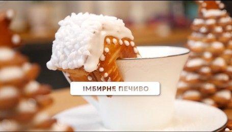 Імбирне печиво - Солодка неділя