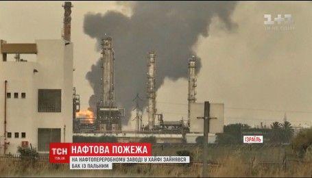 В израильской Хайфе пылал нефтеперерабатывающий завод