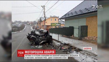 Три человека погибли в жуткой аварии на Буковине