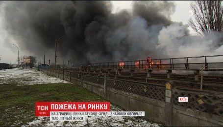Пожар на столичном секонд-хенде унес жизнь одного человека