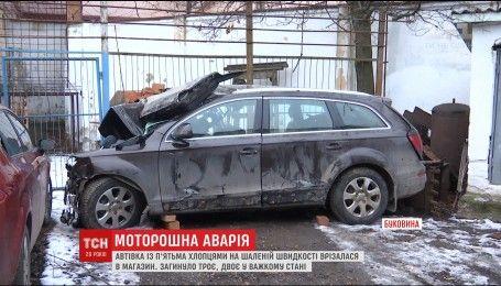 Дорожня аварія на Буковині забрала життя трьох молодих хлопців