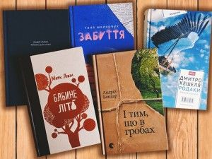 Топ-5 українських книжок 2016 року, які варто почитати