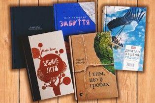 Топ-5 украинских книг 2016 года, которые стоит почитать