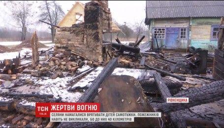 На Рівненщині двоє дітей згоріли заживо у будинку