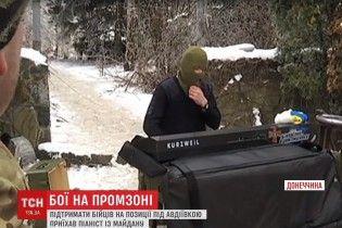 """На передовой под Авдеевкой дал концерт """"пианист с Майдана"""""""