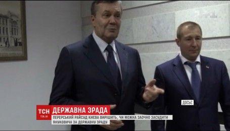 Суд відмовив захисту Януковича щодо проведення відеоконференції під час розгляду його справи