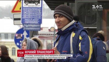 В Киеве появятся ночные маршруты коммунального транспорта