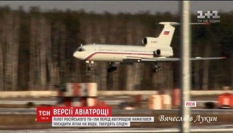 Следователи рассматривают новую версию крушения самолета Ту-154