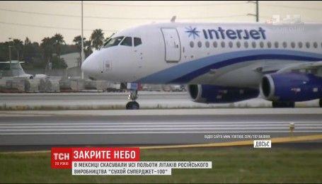 У Мексиці скасували 25 авіарейсів компаній, що використовували літаки російського виробництва