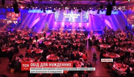 У Німеччині благодійник влаштував величезний різдвяний обід для безхатьків