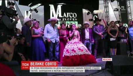 В Мексике девочка на свой день рождения собрала полмиллиона гостей