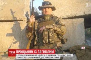 """У Києві поховали бійця """"Відьмака"""", який загинув на Світлодарській дузі"""