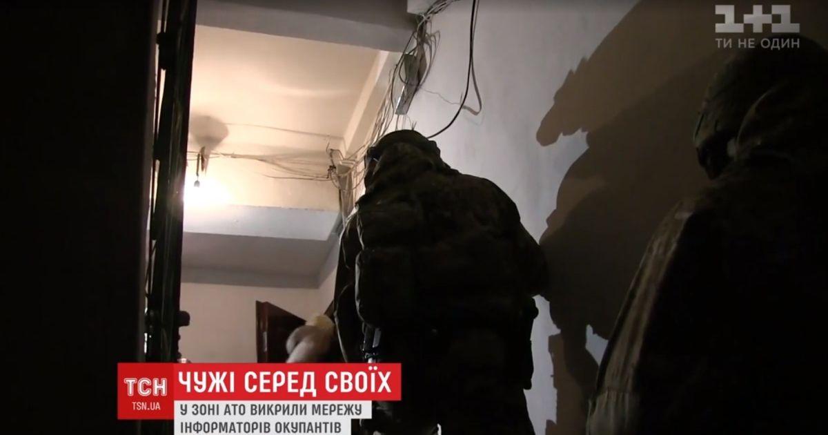 Контрразведка разоблачила сеть предателей-шпионов на Луганщине