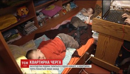 Багатодітна родина живе в одній кімнаті і не може отримати законну квартиру