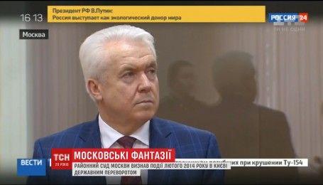 В Москве признали государственным переворотом события февраля 2014 года в Киеве