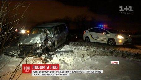 В автотрощі у Харкові загинуло немовля