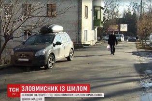 """В Киеве чудаковатый """"автоманьяк"""" массово режет резину на машинах"""