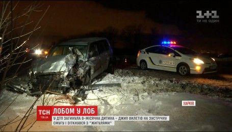 Бежал с места ДТП и совершил новое: в Харькове в результате ужасной аварии погиб младенец