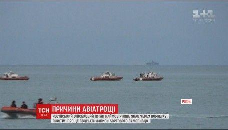 Эксперты назвали возможные причины падения российского самолета Ту-154
