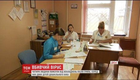 У Львові 4 людей померло від ускладнень після грипу