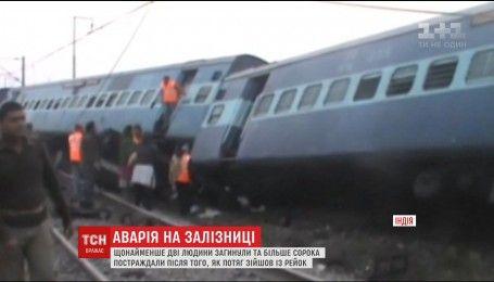 Залізнична аварія сталась неподалік індійського міста Канпур, є загиблі