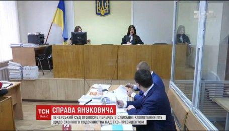 Печерський суд Києва вирішує, чи судитимуть Віктора Януковича заочно