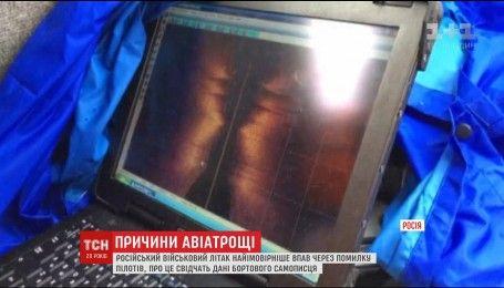 Водолази витягли з морського дна півтори тисячі уламків російського Ту-154