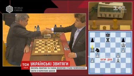 Сразу двое украинских шахматистов стали чемпионами мира