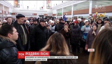Впечатляющий флешмоб в Харькове: прямо посреди рынка хор спел известные рождественские песни