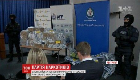 В Австралії поліція вилучила 500 кілограм кокаїну у місцевого синдикату
