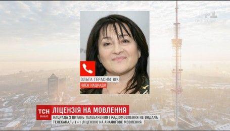 """Телеканал """"1+1"""" пытаются лишить лицензии"""